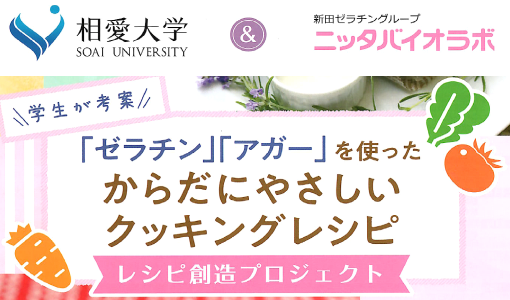 新田ゼラチン株式会社公式通販